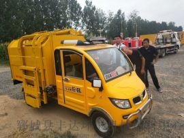 小型环卫垃圾车 出售新款电动垃圾车