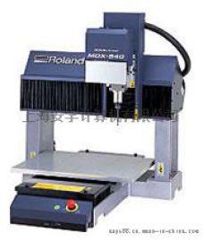 Roland(罗兰)模具机 MDX-540系列
