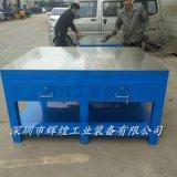 深圳 辉煌HH-033 重型车间装配台 模具维修台 钢板工作台 飞模省模台水磨加厚