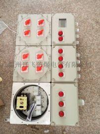 河北BXD53-10防爆动力配电箱