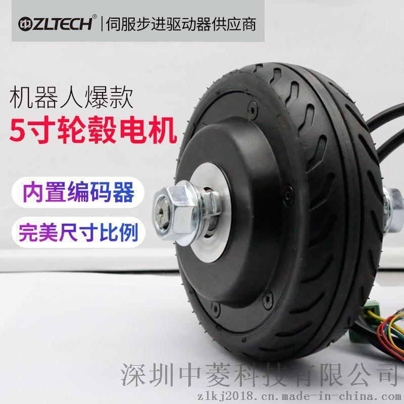 中菱5寸单双轴机器人轮毂电机伺服驱动器