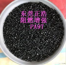 玻纤增强PA9T阻燃级耐高温工程塑料