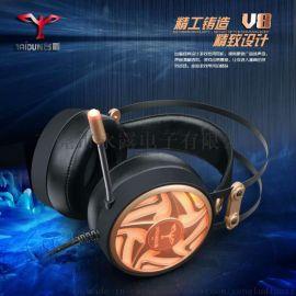 供应台盾耳机V8 网吧游戏电竟发光振动耳机