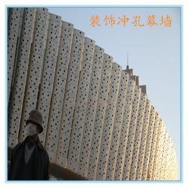 立体镂空异形铝单板 镂空冲孔户外幕墙包柱铝单板
