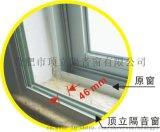 頂立建築隔聲專業設計隔音窗材料隔音棉