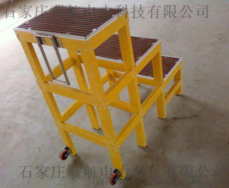 石家庄冀航供应绝缘凳 高低凳 定制多层凳