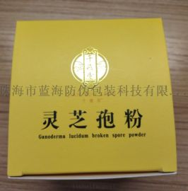 彩盒厂,药品包装盒,防伪包装盒