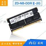 至典 DDR3  笔记本低压  内存条 2G 4G