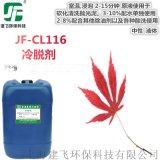 JF-CL116 金属强效脱脂冷脱剂