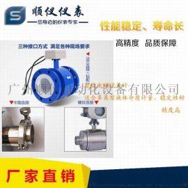 廣州電磁流量計廠家直銷DN: 100智慧電磁流量計