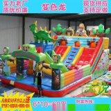 充气城堡室外大型公园儿童乐园游乐场蹦蹦床设备滑梯