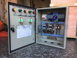 双电源柜直接启动一用一备3kw