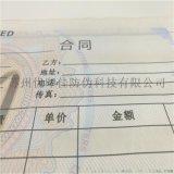 防伪合同设计定制防伪票据印刷高档防伪办公合同印刷