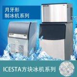 深圳兄弟100kg制冰月牙形制冰机  制冰机厂家 商用制冰机