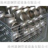 沧州恩钢管道设备有限公司