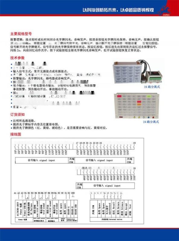 智能型PLC控制信号屏 上海至仁**信号屏