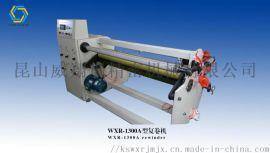WXR-1300復卷機  膠帶復卷機  切卷機