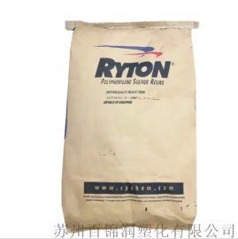 PPS 雪佛龙菲利普斯R-4-02XT 耐高温PPS阻燃vo级, 玻纤增强PPS树脂