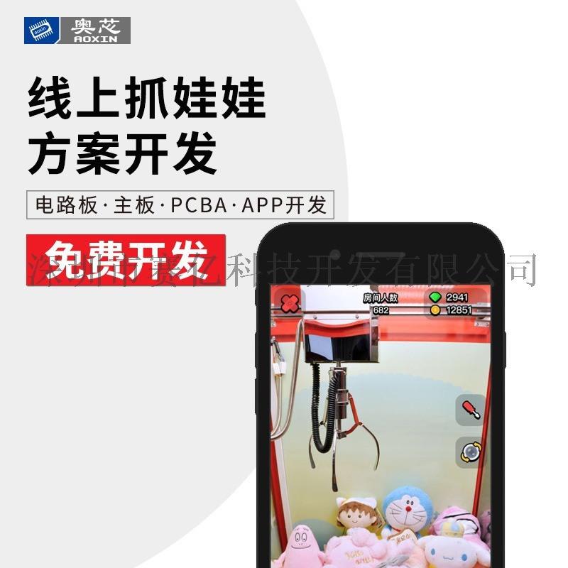 線上抓娃娃抓煙機雙人夾公仔app系統軟體雲服務