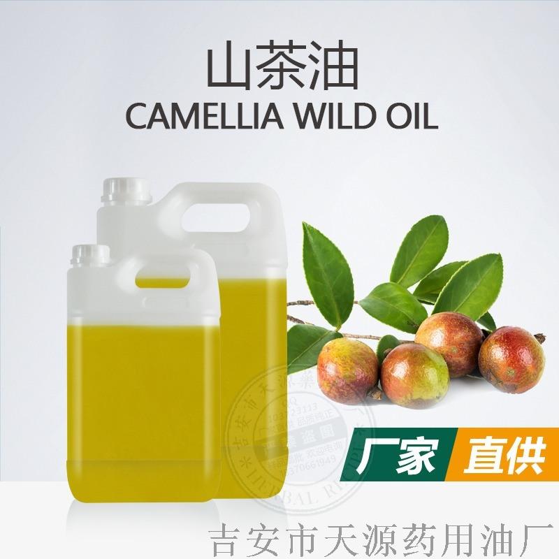 山茶油 |植物基础油化妆品手工皂原料