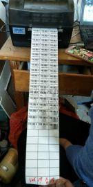 合成纸标签制作生产厂家-济南崇发纸业有限公司