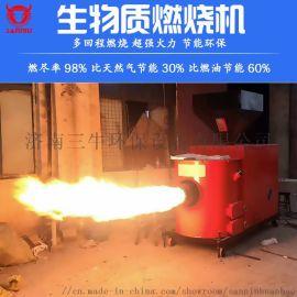 生物质燃烧机无烟节能环保 烘干加热烤漆供暖燃烧器