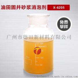 油田固井砂浆消泡剂 耐高温耐酸碱 化学稳定性强