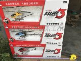 全新原件3.5通金属比例遥控共轴双桨直升机
