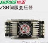 伺服电机驱动器用10KVA智能伺服电子变压器