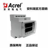 安科瑞WHD10R-11/J智慧型溫溼度控制器