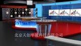 新媒體融合虛擬演播室系統搭建,演播室摳像系統供應