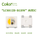 厂家直销 LC8812B-RGBW内置IC 纯金线 高品质 高亮度 LC8812B灯珠