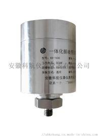 KH-7400一体化振动变送器