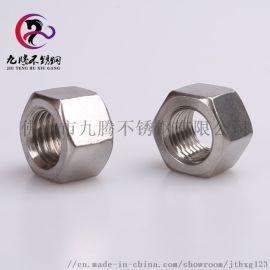 不锈钢304DIN934六角螺母不锈钢螺母六角螺母