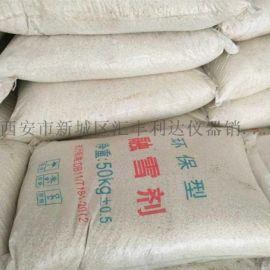 西安哪裏有 工業鹽融雪劑13659259282