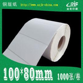 卷装空白铜版/空白条码纸标签/热敏纸不干胶标签/空白热敏纸标签