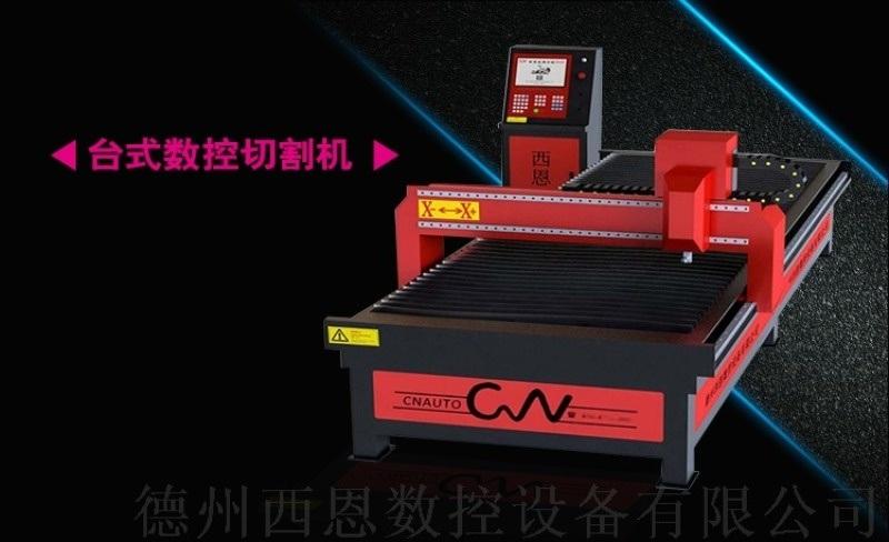厂家直销方管数控切割机 数控相贯线切割机