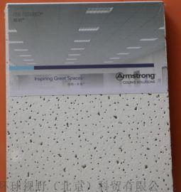 阿姆斯壮雅韵600x600/1200x16厚矿棉板