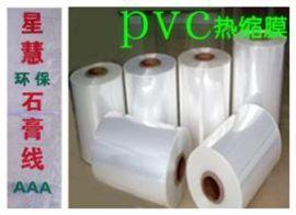 长沙PVC/PE收缩膜