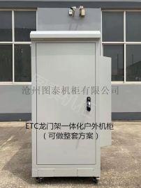 etc龙门架系统一体化智能机柜