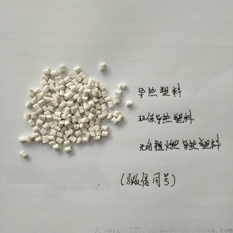 无卤阻燃导热塑料 耐燃等级达UL94-V0