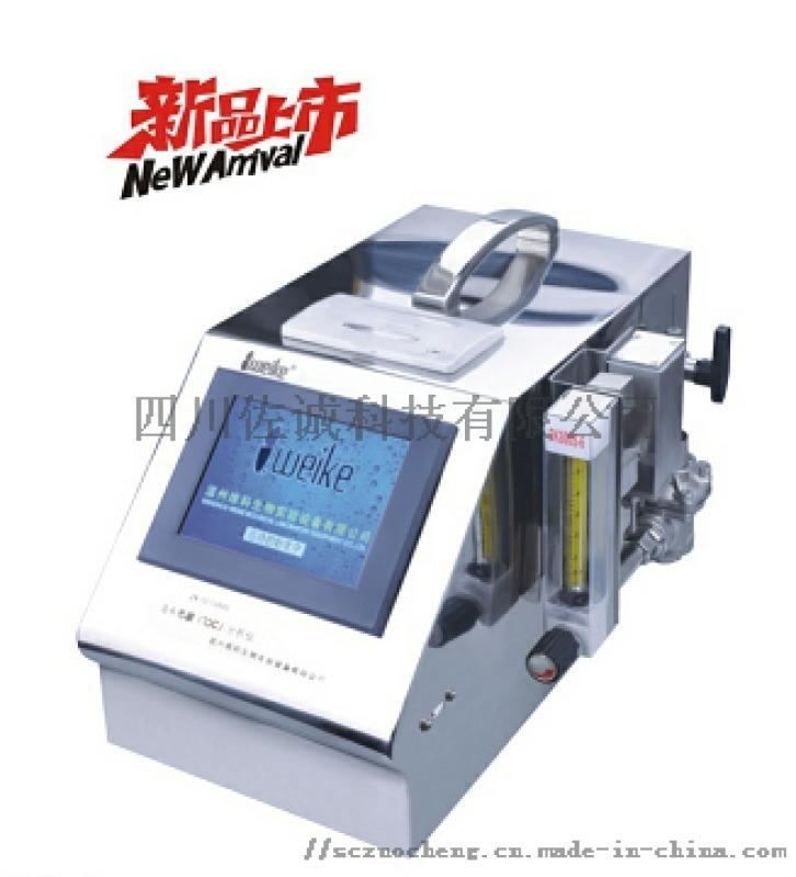 ZW-UC1000(S)型總有機碳(TOC)分析儀