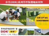 卷式草坪保護板廠家保護草坪的塑料地板墊