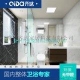 工廠直銷SMC整體衛生間造價合理,齊達一體式淋浴房
