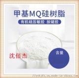 甲基MQ硅树脂 硅氧烷表面处理剂