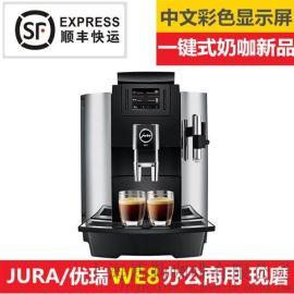 瑞士进口JURA优瑞 WE8全自动咖啡机 一键