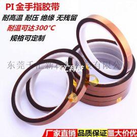 涂布厂家聚酰亚胺胶带 广东Pi金手指胶带60U