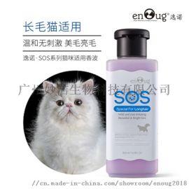 长毛猫专用沐浴露,逸诺SOS猫用沐浴露系列