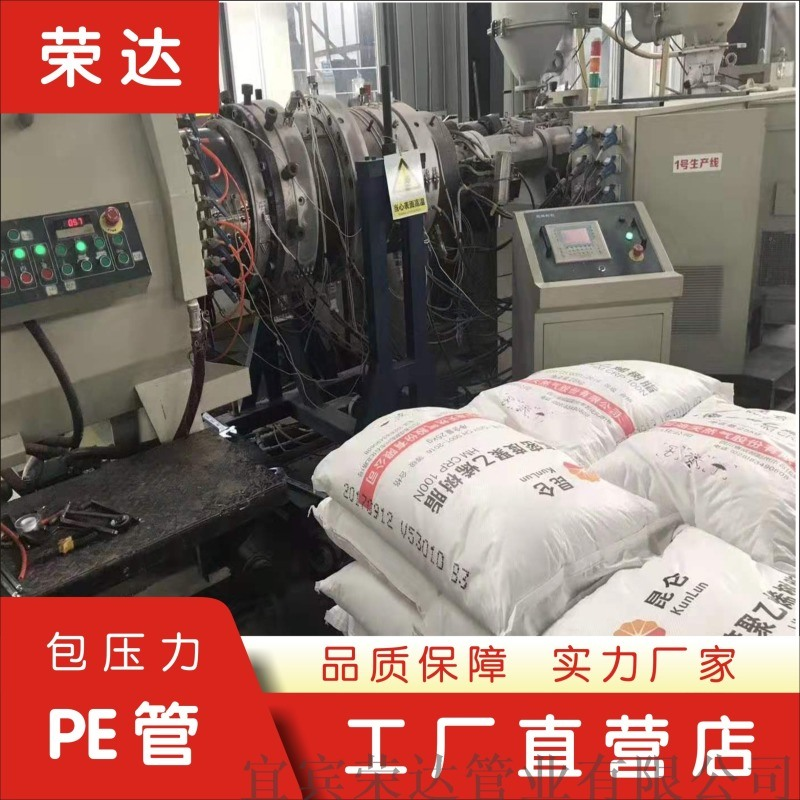 【榮達】貴州pe給水管廠家 1寸pe管在這裏買