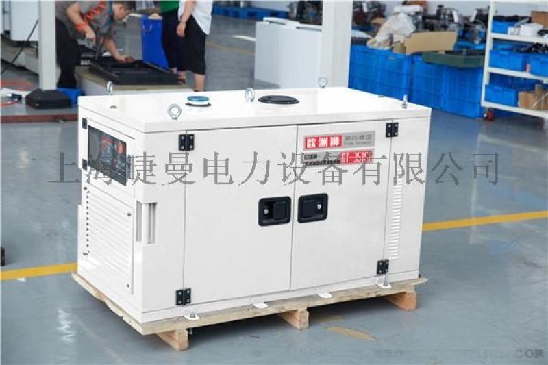 20KW靜音柴油發電機電子廠